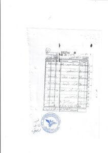 مسح00341