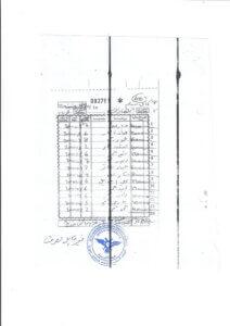 مسح00391