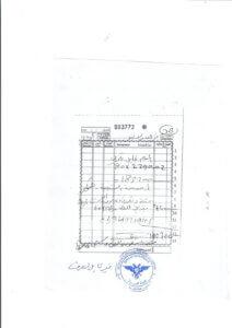 مسح00471